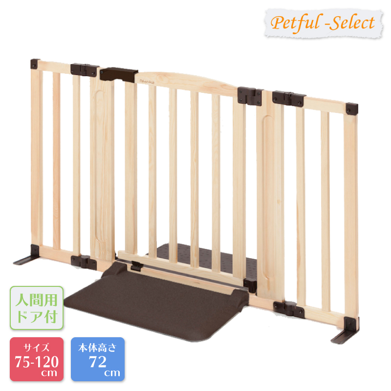 おくだけドアーズWoody-Plus Mサイズ すべり止めマット付き 間仕切り 木製 柵 ドア付き 置くだけ