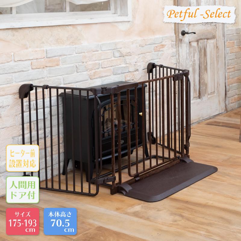 日本育児 おくだけとおせんぼ おくトビラ ヒーターガード 柵対応ゲート 犬 猫 柵 ゲート