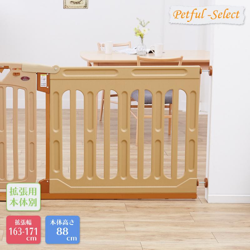 日本育児 スマートゲイト2専用 NEWワイドパネル XL ブラウン/ミルキー 柵対応ゲート 犬 猫 柵 ゲート