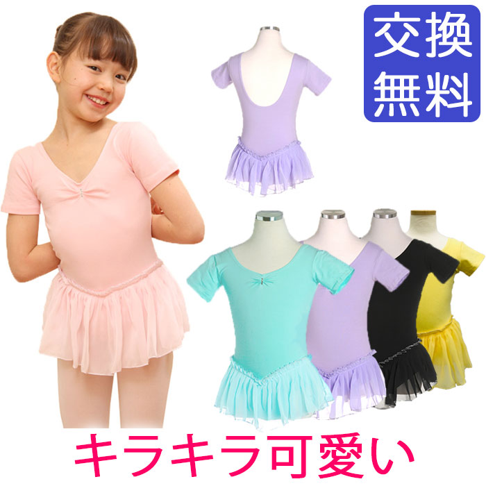 Eballerina 100110120130140 Which Bargain Ballet Article Cotton