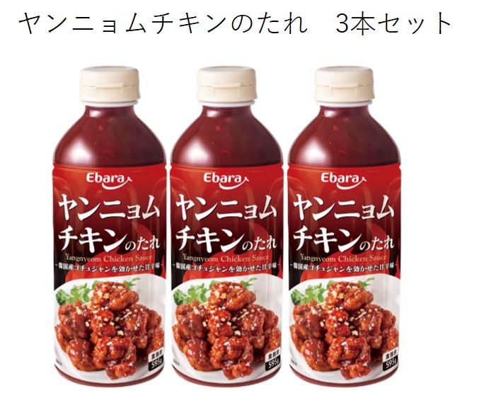 からめるだけの手軽さで 韓国風の甘辛チキン 期間限定 公式サイト ヤンニョムチキン を作ることができる肉用調味料です 業務用 ヤンニョムチキンのたれ エバラ 3本セット
