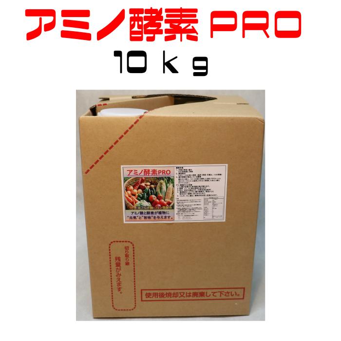 アミノ酵素PRO 10kg