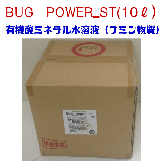 BUG POWER ST(バグパワーST 有機酸ミネラル水溶液)   10リットル