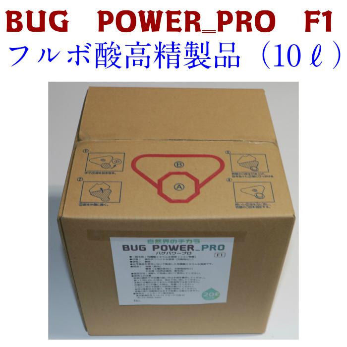 BUG POWER PRO (バグパワープロF1 フルボ酸高精製品)   10リットル