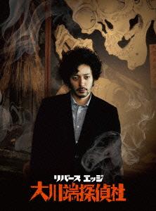 リバースエッジ 大川端探偵社 DVD-BOX