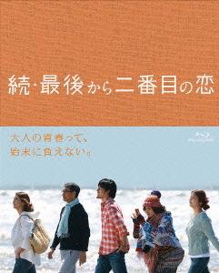 続・最後から二番目の恋 Blu-ray BOX(Blu-ray Disc)
