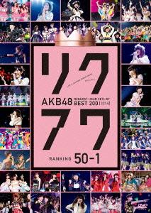 AKB48/AKB48 リクエストアワーセットリストベスト200 2014(100~1ver.)50~1