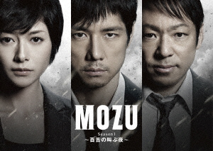 MOZU Season1~百舌の叫ぶ夜~Blu-ray BOX(Blu-ray Disc)