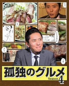 孤独のグルメ Season4 Blu-ray BOX(Blu-ray Disc)