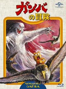 ガンバの冒険 Blu-ray BOX(Blu-ray Disc)