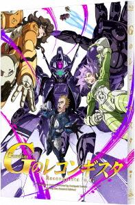 ガンダム Gのレコンギスタ 7(特装限定版)(Blu-ray Disc)