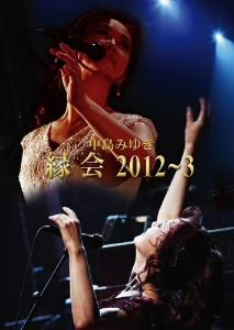 中島みゆき/中島みゆき「縁会」2012~3(Blu-ray Disc)