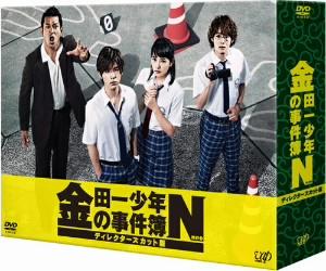 金田一少年の事件簿N ディレクターズカット版 DVD-BOX