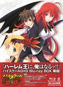 ハイスクールD×D Blu-ray BOX(Blu-ray Disc)