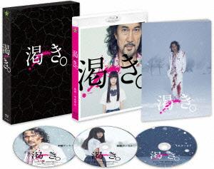 渇き。プレミアム・エディション(Blu-ray Disc)
