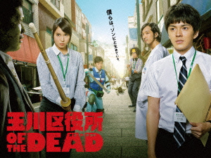 玉川区役所 OF THE DEAD Blu-ray BOX(Blu-ray Disc)