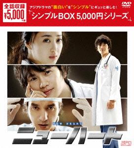 ニューハートDVD-BOX<シンプルBOX 5,000円シリーズ>