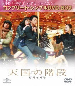 天国の階段 コンプリート・シンプルDVD-BOX5,000円シリーズ