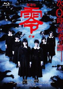 劇場版 零~ゼロ~ スペシャル・エディション(Blu-ray Disc)