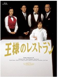 【送料無料】 王様のレストラン Blu-ray BOX(Blu-ray Disc)