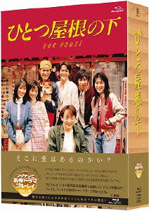 ひとつ屋根の下 コンプリートBlu-ray BOX(Blu-ray Disc)