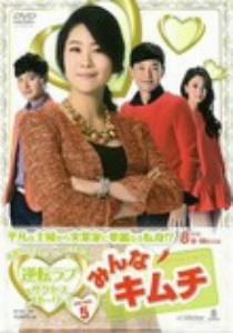 みんなキムチ DVD-BOX5