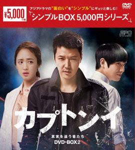 カプトンイ 真実を追う者たち DVD-BOX2