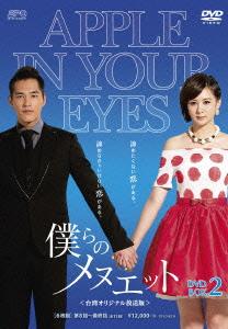 僕らのメヌエット<台湾オリジナル放送版> DVD-BOX2