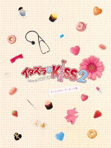 イタズラなKiss2~Love in TOKYO ディレクターズ・カット版 Blu-ray BOX1(Blu-ray Disc)