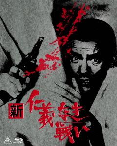 新 仁義なき戦い Blu-ray BOX(Blu-ray Disc)