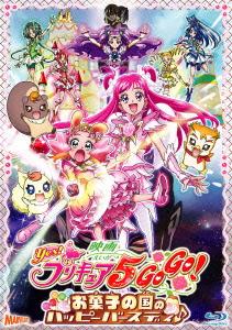 映画Yes!プリキュア5GoGo! お菓子の国のハッピーバースディ♪(Blu-ray Disc)