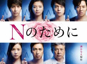 Nのために Blu-ray BOX(Blu-ray Disc)