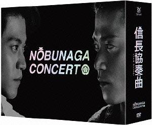 信長協奏曲 DVD-BOX