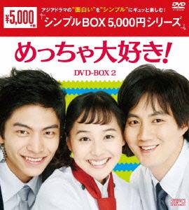 めっちゃ大好き! DVD-BOX2 <シンプルBOX 5,000円シリーズ>