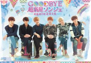 超新星/Goodbye 超新星ソンジェ~again 2016
