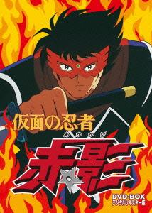 仮面の忍者 赤影 DVD-BOX デジタルリマスター版