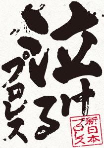 新日本プロレス/俺たちの新日本プロレス 泣けるプロレス
