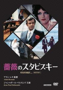 薔薇のスタビスキー HDマスター:イーベストCD・DVD館