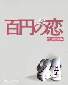 百円の恋 特別限定版(Blu-ray Disc)
