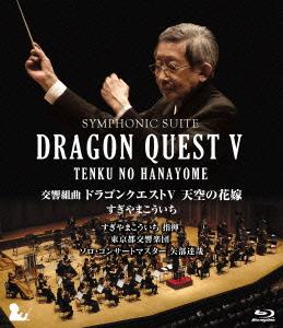 交響組曲「ドラゴンクエストV」天空の花嫁(Blu-ray Disc)