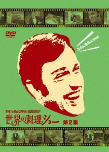 グラハム・カー/世界の料理ショー~第2集~