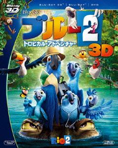 ブルー2 トロピカル・アドベンチャー 3D・2Dブルーレイ&DVD