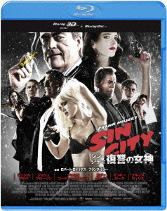 シン・シティ 復讐の女神 コレクターズ・エディション 3D&2Dブルーレイセット(Blu-ray Disc)