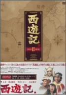西遊記 DVD-BOXII