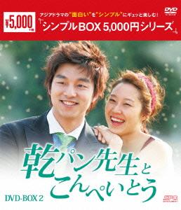 乾パン先生とこんぺいとう DVD-BOX2<シンプルBOX 5,000円シリーズ>