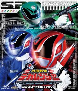 スーパー戦隊シリーズ 特捜戦隊デカレンジャー コンプリートBlu-ray1(Blu-ray Disc)
