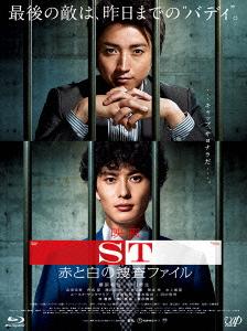 映画「ST 赤と白の捜査ファイル」(Blu-ray Disc)