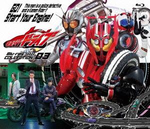 仮面ライダードライブ Blu-ray COLLECTION Disc) 3(Blu-ray Disc), タチアライマチ:fcc91fb5 --- olena.ca