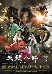 天龍八部<新版> DVD-BOX2