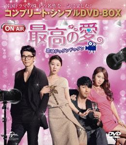 最高の愛~恋はドゥグンドゥグン~ <コンプリート・シンプルDVD-BOX5,000円シリーズ>